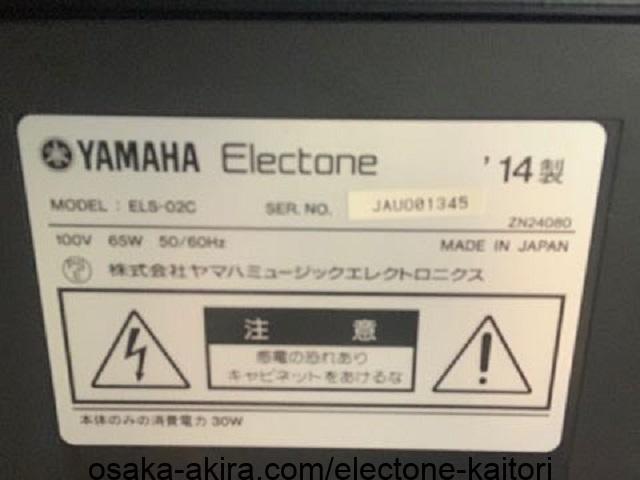 買取した yamaha electone els-02c の年式や型番確認銘板シール