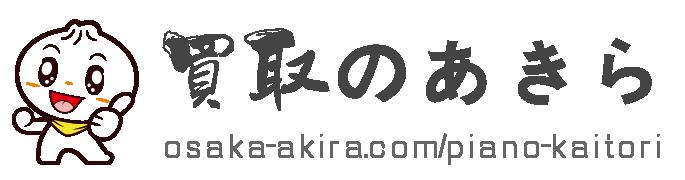 ピアノ即決買取|ピアノメーカー型番問わず実際買取相場価格公開参考に無料値段査定|大阪買取センター株式会社AKIRAです。