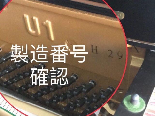 ピアノ即決中古買取シリアル番号確認