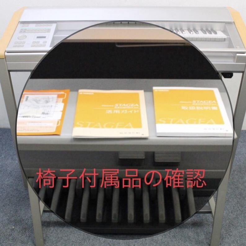 ヤマハエレクトーン中古買取時エレクトーン型番号,製造年確認方法
