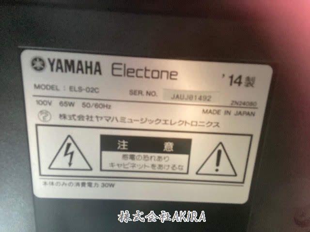 雅馬哈電子琴 ELECTONE STAGEA ELS-02C 銘牌