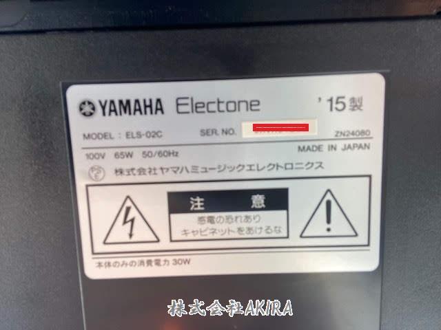 els02cヤマハエレクトーン 中古販売