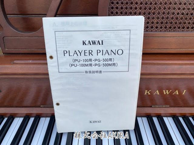 KL-51KFカワイピアノ 中古販売